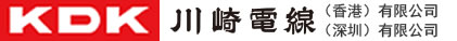 中国の電線メーカーなら川崎電線。中国で品質№1の電線メーカー